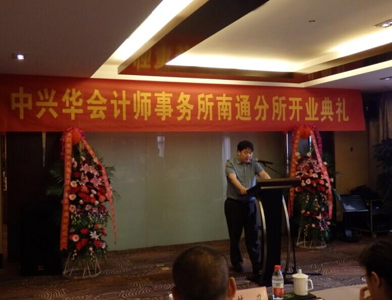 乔久华董事长在中兴华南通分所揭牌仪式上致辞.jpg